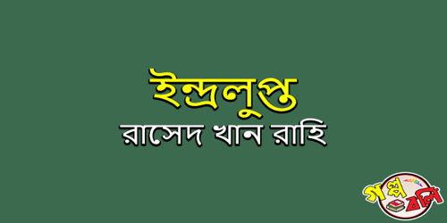 ইন্দ্রলুপ্ত