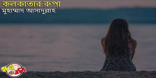 কলকাতার রুপা