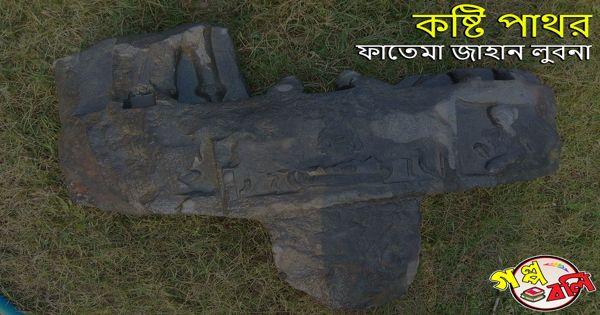 কষ্টি পাথর
