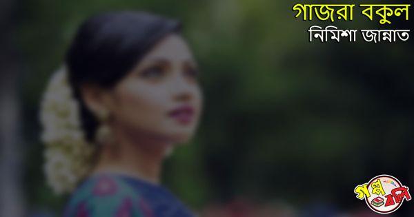 গাজরা বকুল