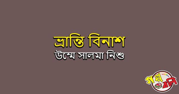 ভ্রান্তি বিনাশ