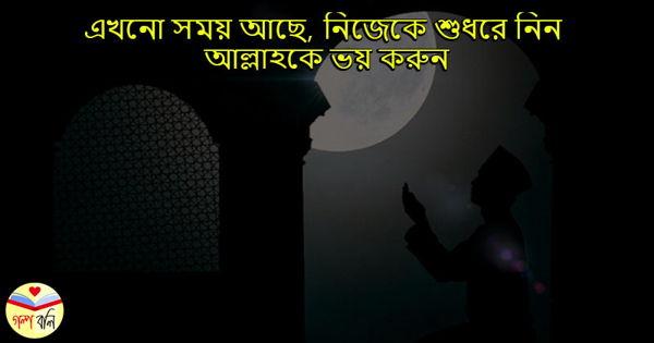 এখনো সময় আছে, নিজেকে শুধরে নিন, আল্লাহকে ভয় করুন