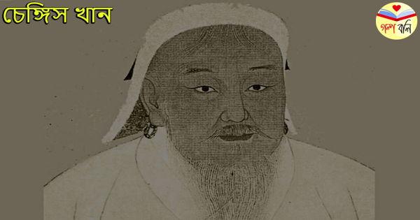 চেঙ্গিস খান