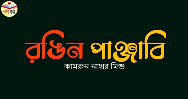 রঙিন পাঞ্জাবি