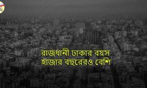 রাজধানী ঢাকার বয়স হাজার বছরেরও বেশি