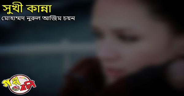 সুখী কান্না