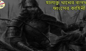 হালাকু খানের বাগদাদ ধ্বংসের কাহিনী