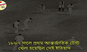১৮৮৭ সালে প্রথম আন্তর্জাতিক টেস্ট খেলা হয়েছিল সেই ইতিহাস