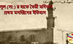 রাসূল (সা:) র হাতে তৈরী মদিনার প্রথম মসজিদের ইতিহাস