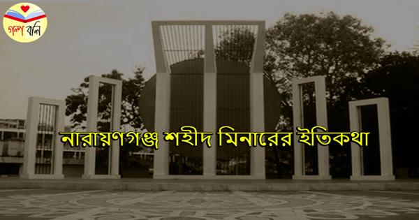 নারায়ণগঞ্জ শহীদ মিনারের ইতিকথা