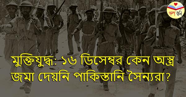 মুক্তিযুদ্ধ: ১৬ ডিসেম্বর কেন অস্ত্র জমা দেয়নি পাকিস্তানি সৈন্যরা?