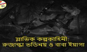 স্লাভিক কল্পকাহিনী: রুজাল্কা ভডিনয় ও বাবা ইয়াগা