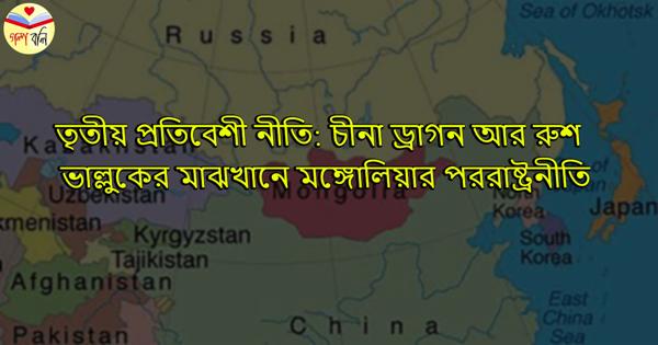 তৃতীয় প্রতিবেশী নীতি: চীনা ড্রাগন আর রুশ ভাল্লুকের মাঝখানে মঙ্গোলিয়ার পররাষ্ট্রনীতি